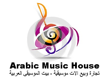 Arabic music house established in 1995 we work in the for Arabic house music
